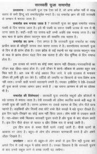 Maha Durga Saptami Short Speech, Anchoring Script, Lines in