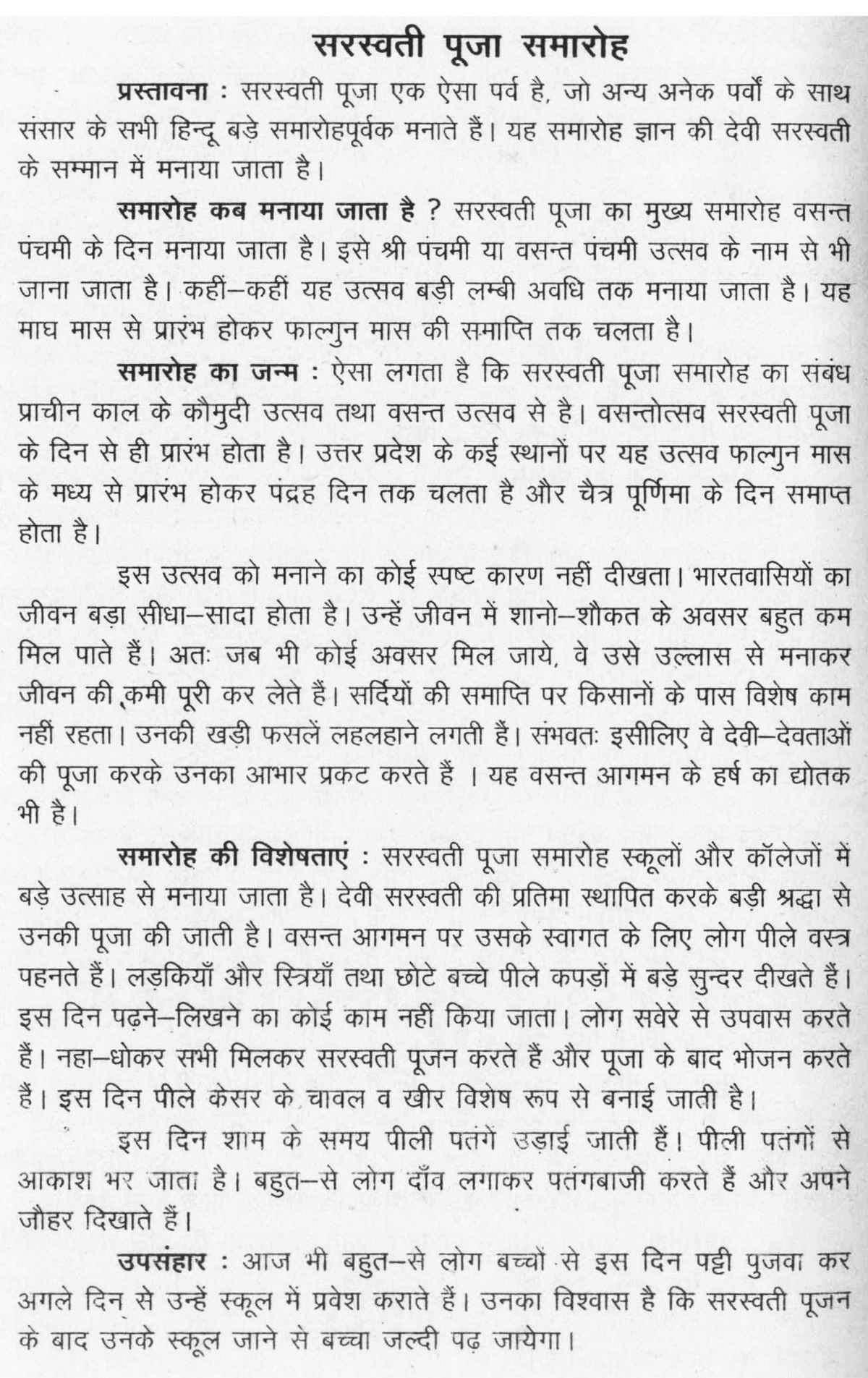Durga Saptami Anchoring Script